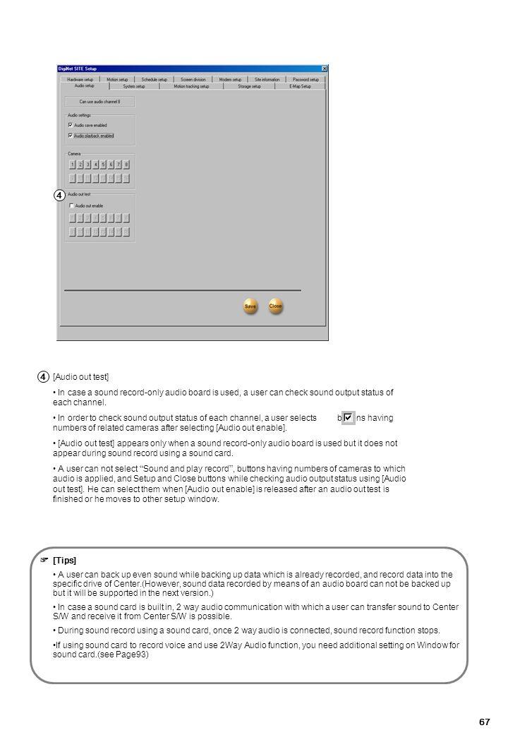 4 추가. 4. [Audio out test] In case a sound record-only audio board is used, a user can check sound output status of each channel.